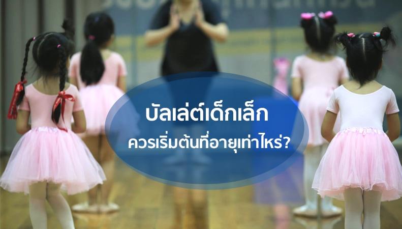ประโยชน์ของการเรียนบัลเล่ต์เด็กเล็ก และอายุที่เหมาะสมควรเริ่มต้นที่เท่าไหร่?
