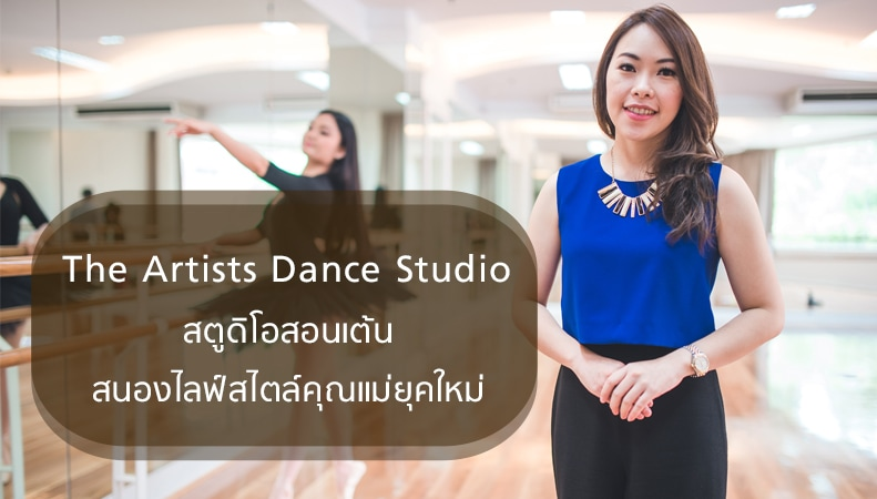 The Artists Dance Studio สตูดิโอสอนเต้น สนองไลฟ์สไตล์คุณแม่ยุคใหม่