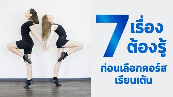 เรียนเต้นที่ไหนดี? 7 เรื่องต้องรู้ ที่ทำให้คุณเลือกคอร์สเรียนเต้นที่มีคุณภาพได้ทันที