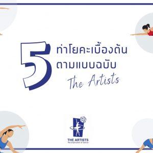 5 ท่าโยคะเบื้องต้นสำหรับผู้เริ่มต้นเรียนกับ The Artists Dance Studio