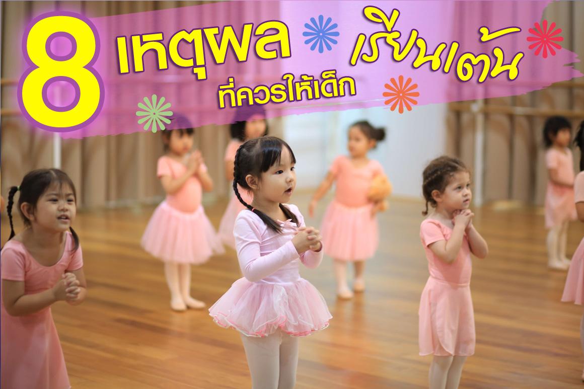 8 เหตุผล ที่ควรให้เด็กเรียนเต้น ยิ่งเริ่มต้นไว ยิ่งได้เปรียบ